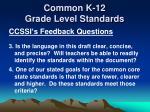 common k 12 grade level standards2