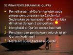 sejarah pemeliharaan al qur an