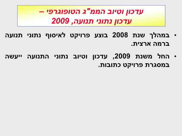 """               , 2009"