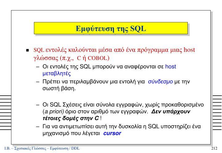 Εμφύτευση της SQL