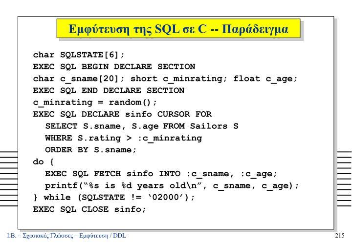 Εμφύτευση της SQL σε C -- Παράδειγμα