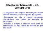 cita o por hora certa art 227 229 cpc