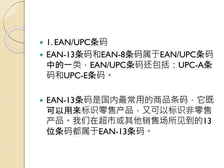 1. EAN/UPC