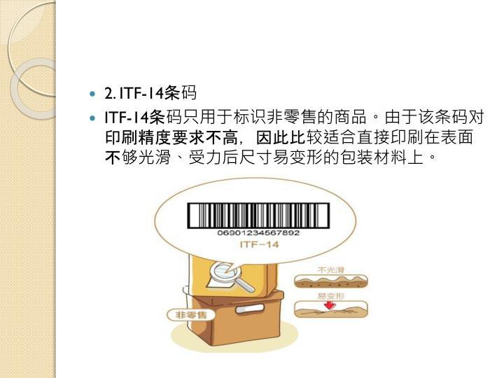 2. ITF-14
