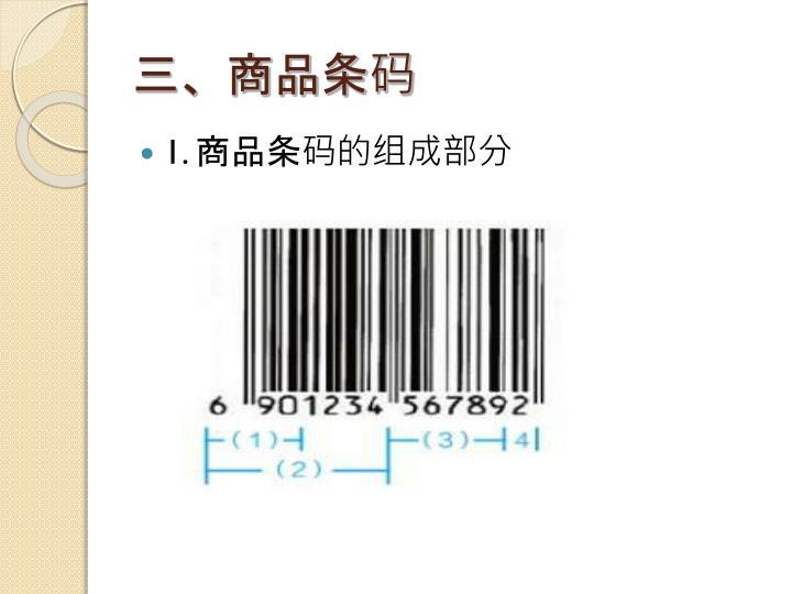 三、商品条码
