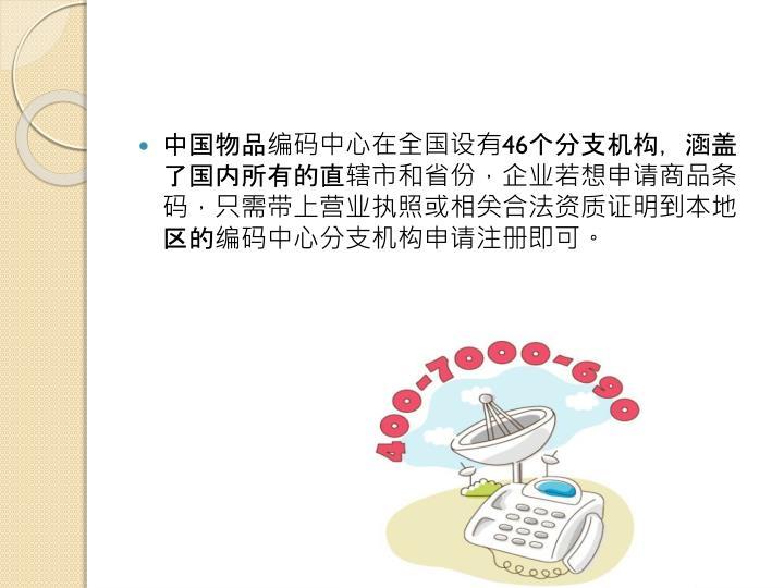 中国物品编码中心在全国设有