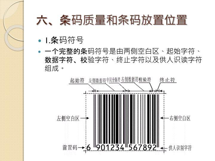 六、条码质量和条码放置位置