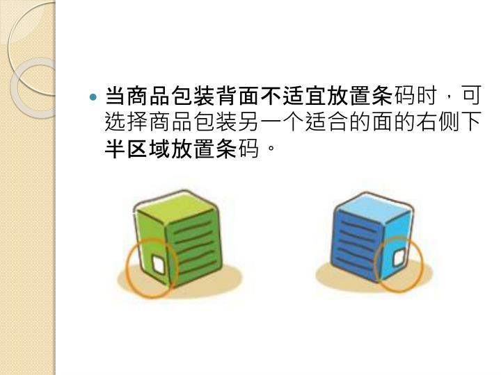 当商品包装背面不适宜放置条码时,可选择商品包装另一个适合的面的右侧下半区域放置条码。