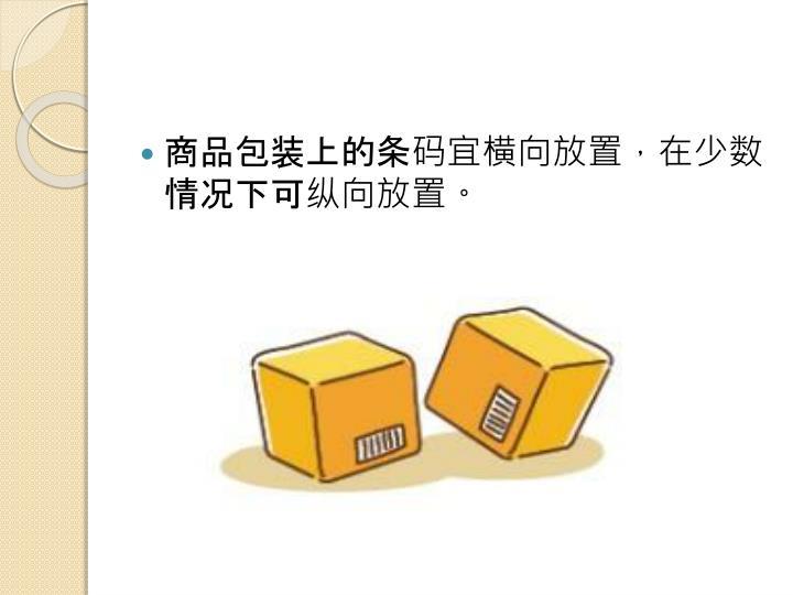 商品包装上的条码宜横向放置,在少数情况下可纵向放置。