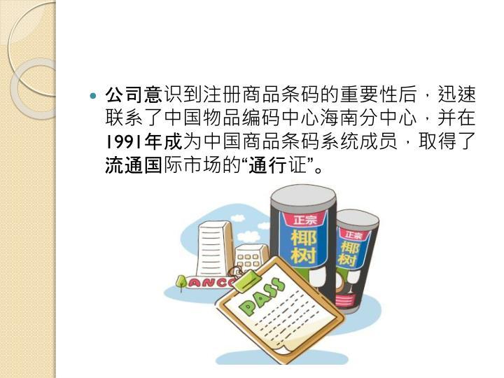 公司意识到注册商品条码的重要性后,迅速联系了中国物品编码中心海南分中心,并在