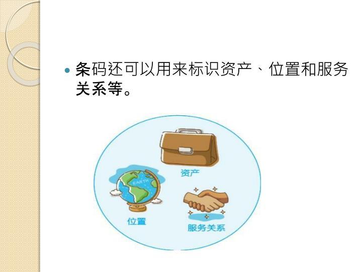 条码还可以用来标识资产、位置和服务关系等。
