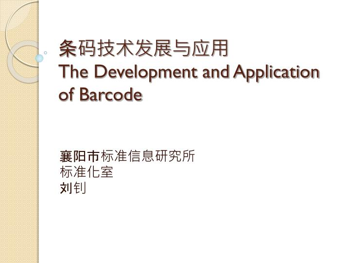 The development and application of barcode