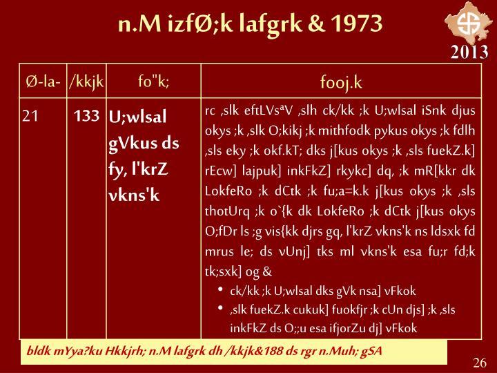 n.M izfØ;k lafgrk & 1973