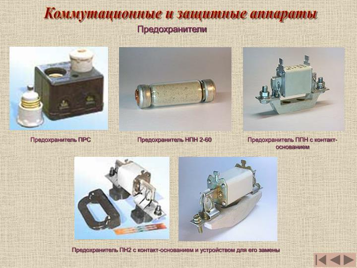 Коммутационные и защитные аппараты
