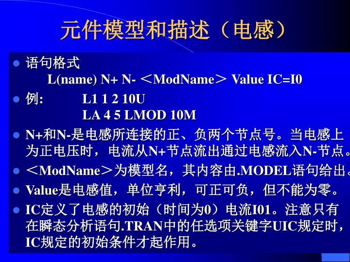 元件模型和描述(电感