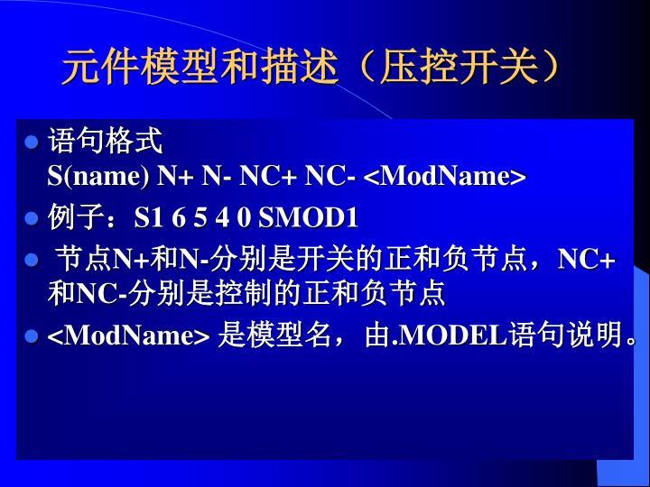 元件模型和描述(压控开关