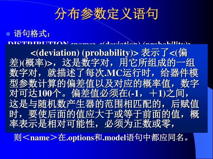 分布参数定义语句