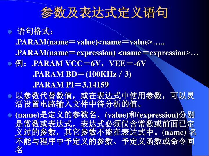 参数及表达式定义语句