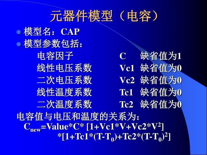 元器件模型(电容