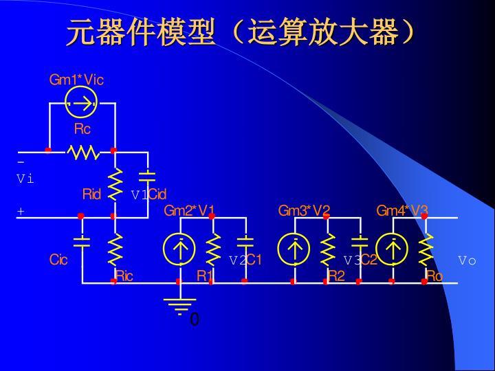 元器件模型(运算放大器)