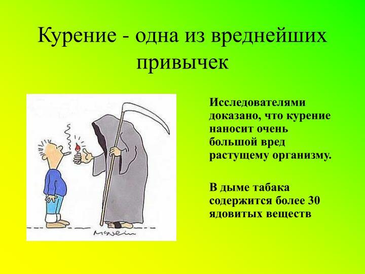 Курение - одна из вреднейших привычек