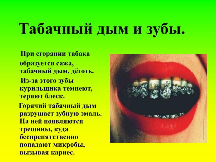 Табачный дым и зубы.