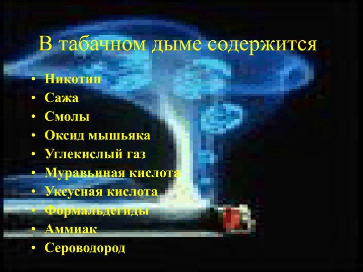 В табачном дыме содержится