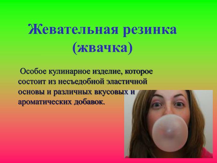 Жевательная резинка (жвачка)