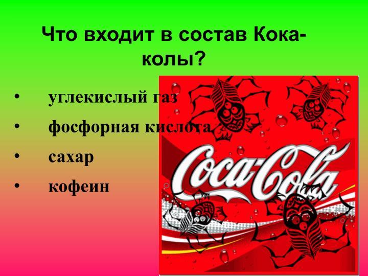 Что входит в состав Кока-колы?