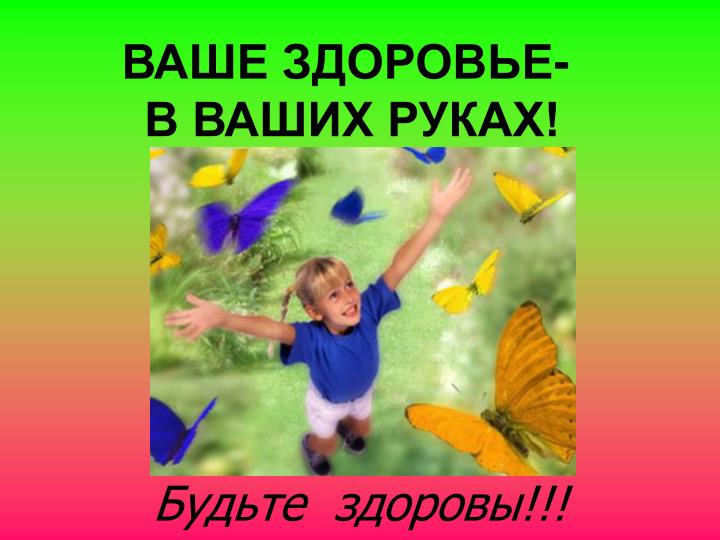 ВАШЕ ЗДОРОВЬЕ-