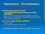 hipertireoz tireotoksikoz2