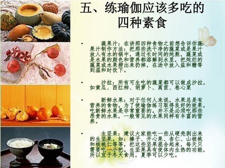 蔬果汁:在讲那四种食物之前想告诉你蔬果汁制作方法:把那些洗干净的蔬菜或是果汁放入有水的锅中,通过长时间的炖熬,蔬菜或是水果的颜色和营养都溶解到水里,把炖烂的蔬菜或水果捞出来扔掉,在汤中放入盐和糖等到温和时饮下。