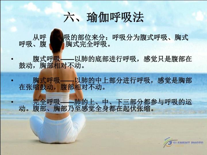 六、瑜伽呼吸法