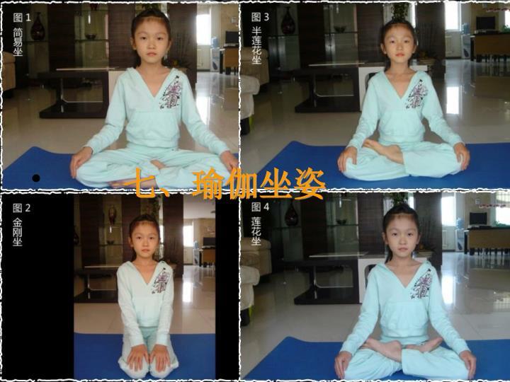七、瑜伽坐姿