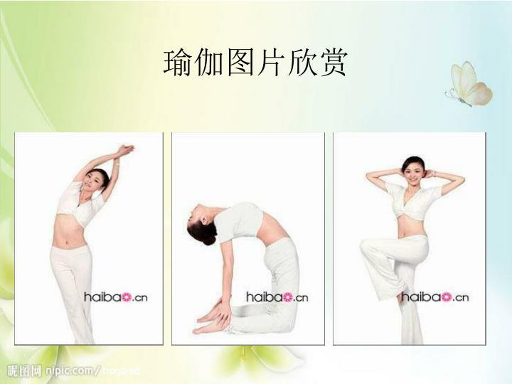 瑜伽图片欣赏