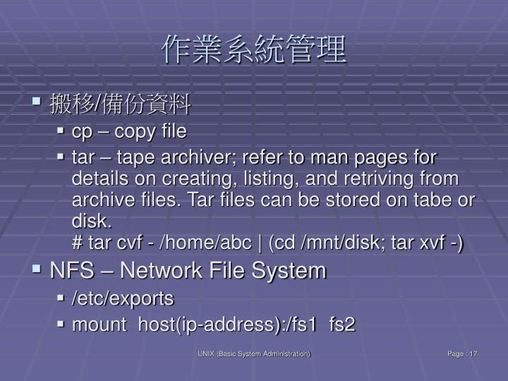 作業系統管理