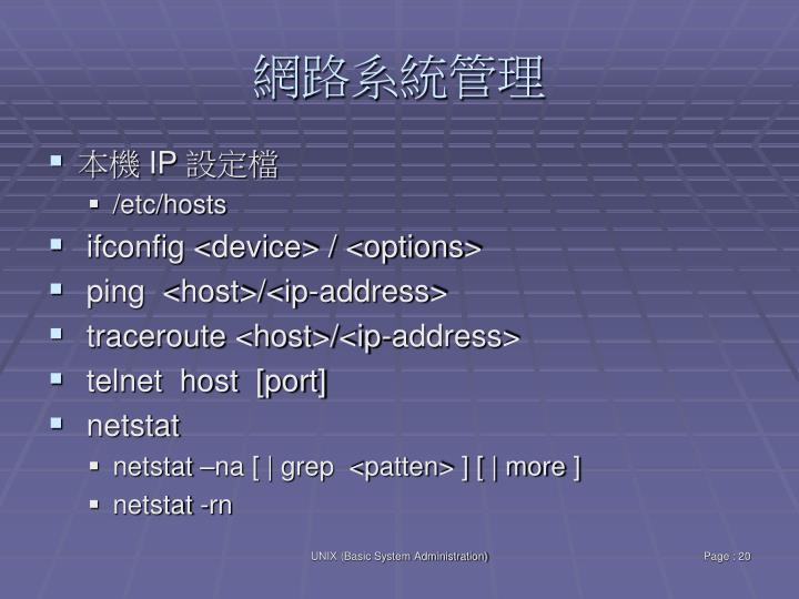 網路系統管理