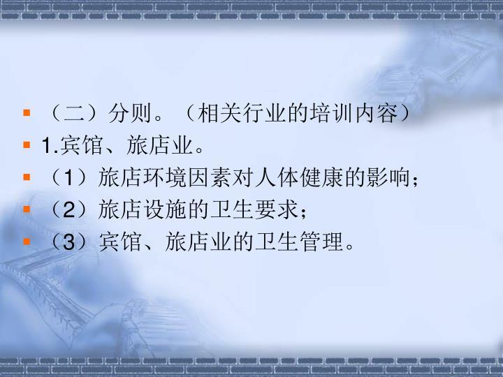 (二)分则。(相关行业的培训内容)