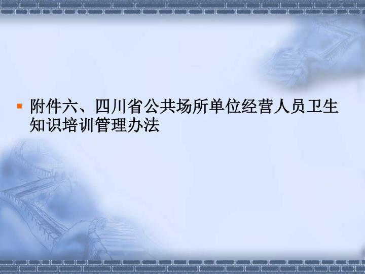 附件六、四川省公共场所单位经营人员卫生知识培训管理办法