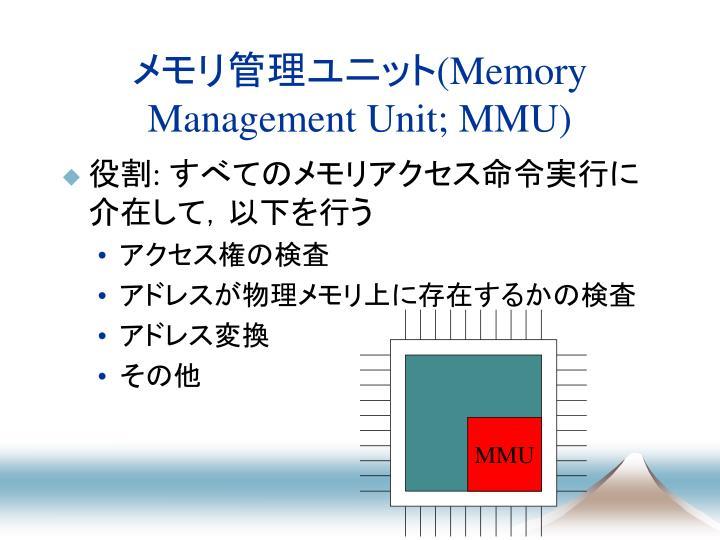 メモリ管理ユニット