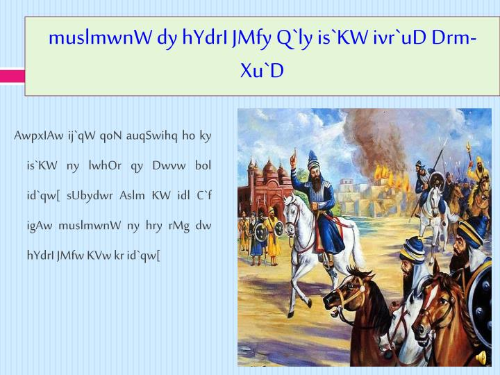 muslmwnW dy hYdrI JMfy Q`ly is`KW ivr`uD Drm-Xu`D