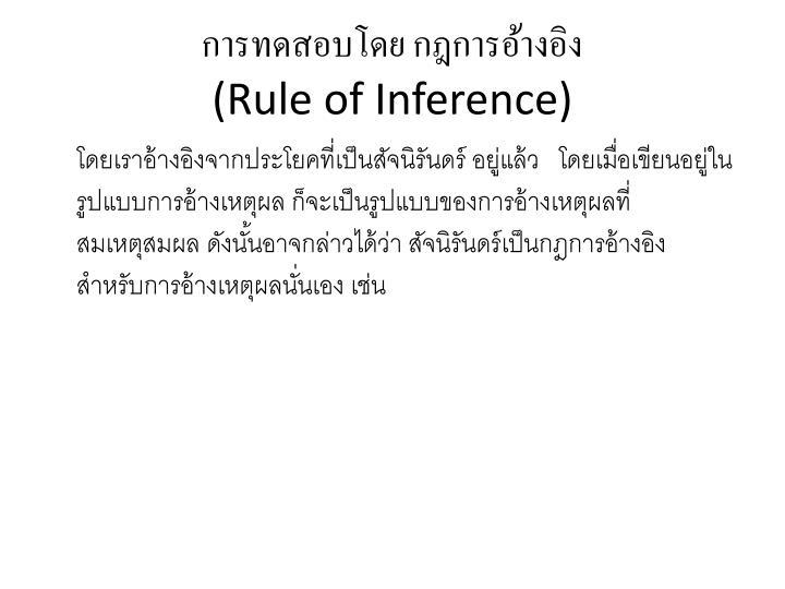 การทดสอบโดย กฎการอ้างอิง