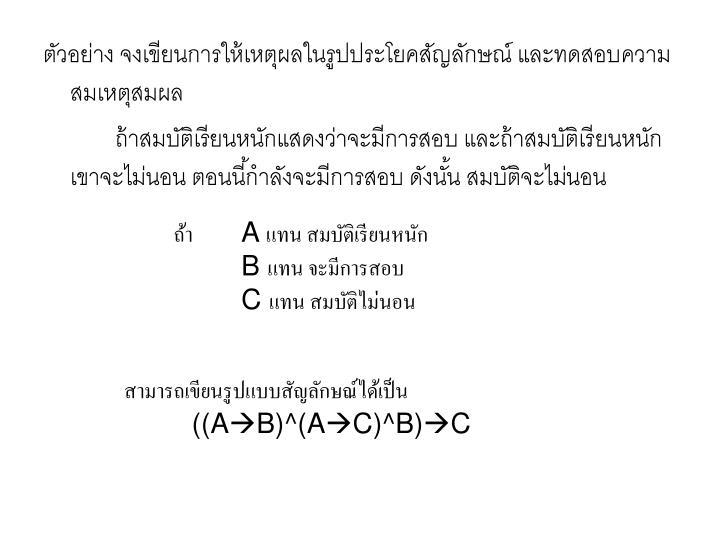 ตัวอย่าง จงเขียนการให้เหตุผลในรูปประโยคสัญลักษณ์ และทดสอบความสมเหตุสมผล