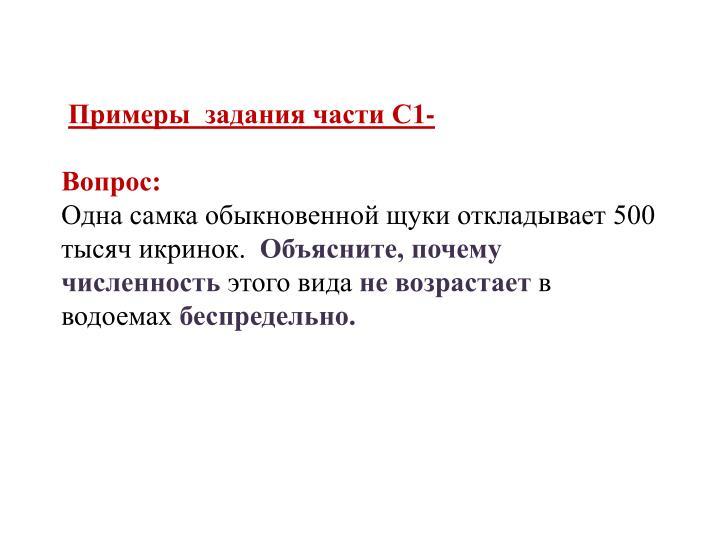 Примеры  задания части С1-