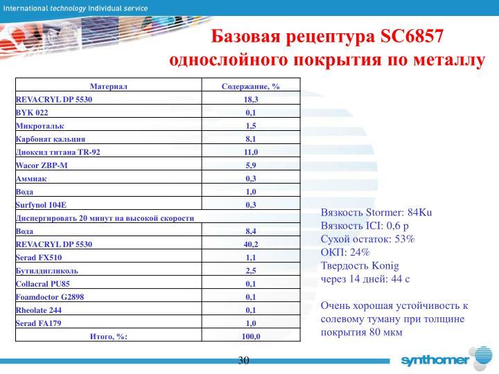 Базовая рецептура SC6857