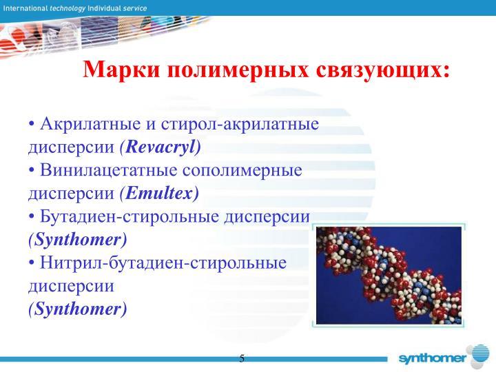 Марки полимерных связующих