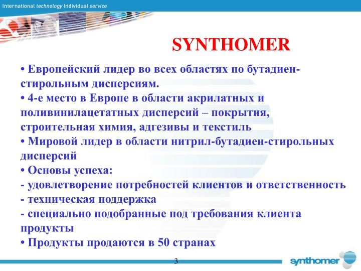 SYNTHOMER