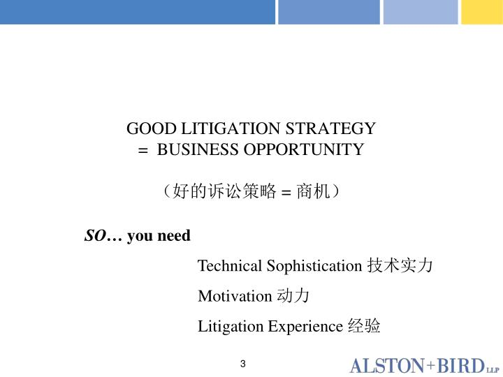 GOOD LITIGATION STRATEGY