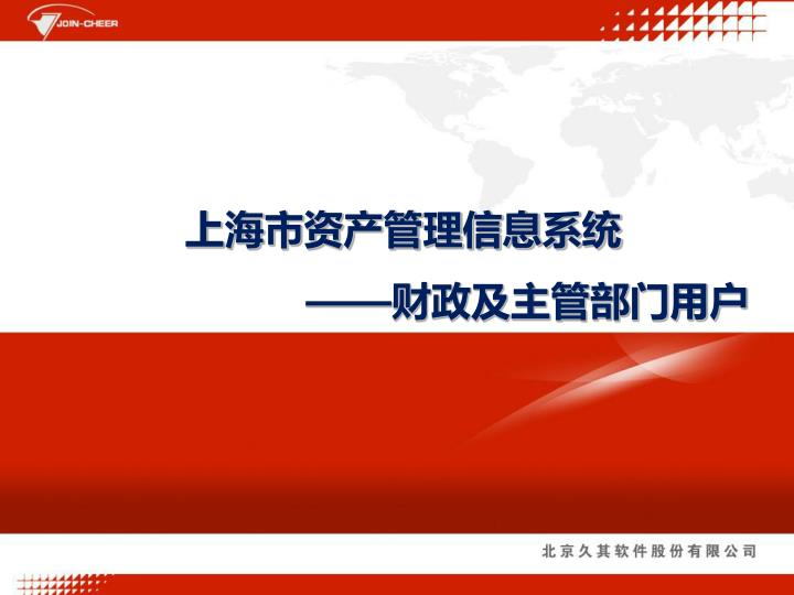 上海市资产管理信息系统