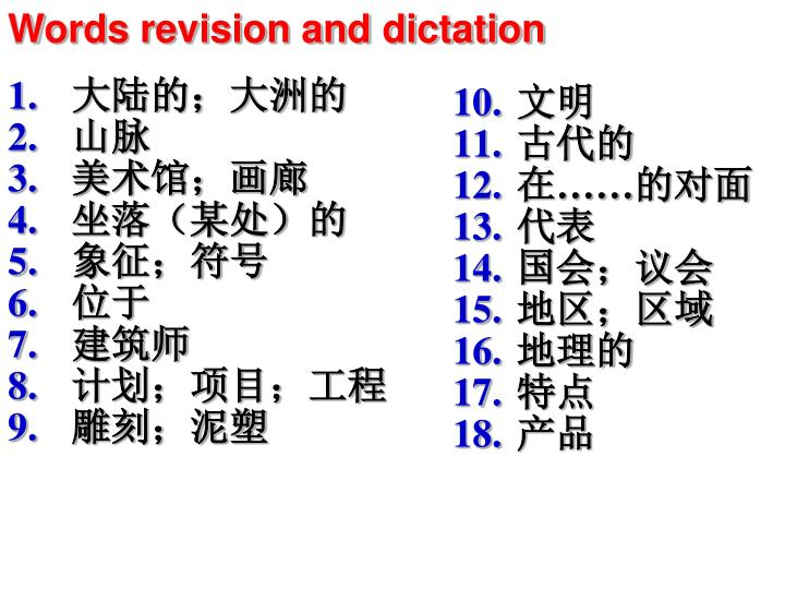Words revision and dictation